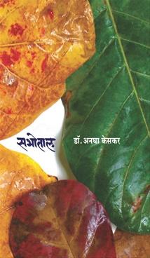 Sabhotal