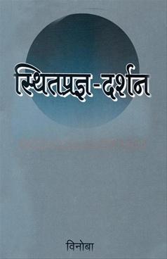 Sthitpradnya - Darshan