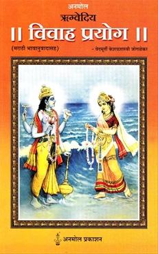 Rugvediya Vivah Prayog
