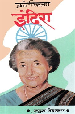 Krantikanya Indira