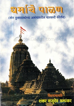 Dharmace Palan