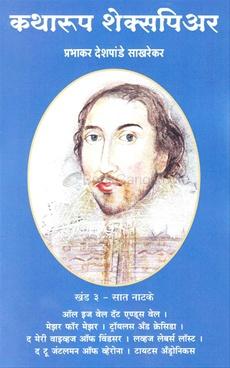 Katharup Shakespere Khand 3