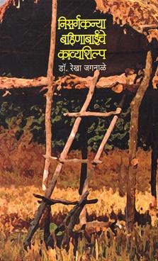 Nisargkanya Bahinabainche Kavyashilpa