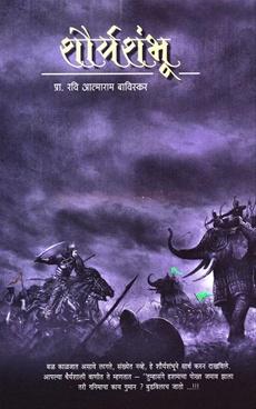 Shouryashambhu
