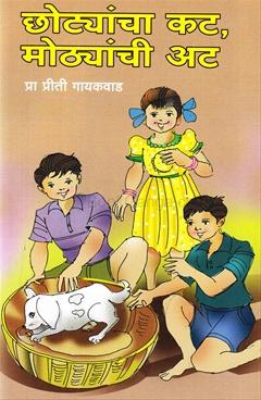 Chhotyancha Kat,Mothyanchi Aat