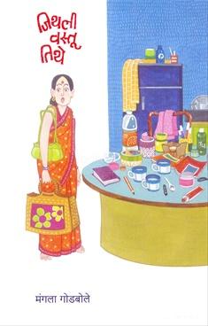 Jithali Vastu Tithe