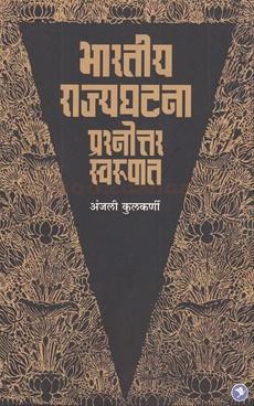 Bhartiy Rajyaghatana Prashnottar Swarupat