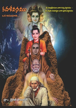 Kardaliwan Ek Anubhuti ... (Telugu)