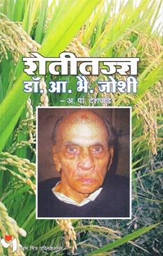 Shetitajna - Dr. A. B. Joshi