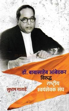 Dr. Babasaheb Ambedakar Viruddha Rashtriy Swayamsevak Sangh