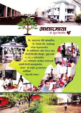 Aadharmaya