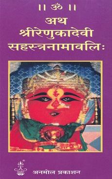 Atha Shrirenukadevi Sahastranamavali