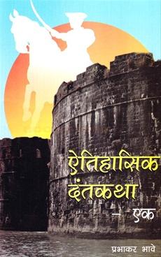 Aitihasik Dantkatha Khand 1 la