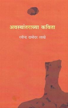Avasthantarachya Kavita
