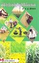 कॅलिडोस्कोप - कृषिचिंतनाचा
