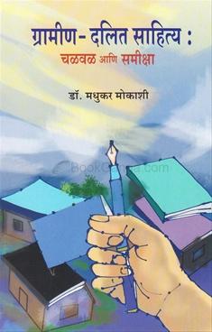 Gramin - Dalit Sahitya : Chalval Ani Samiksha