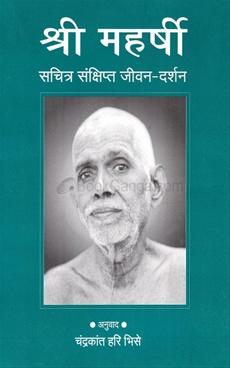 Shri Maharshi