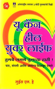 You Can Heal Your Life ( Marathi )