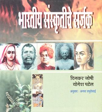 भारतीय संस्कृतीचे सर्जक