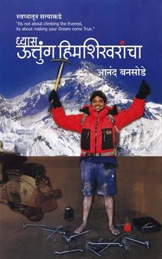 Dhyas Uttung Himashikharancha
