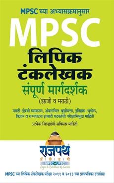 MPSC Lipic Tankalekhak Sampurna Margadarshak