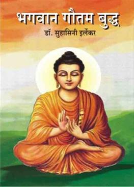 Bhagvan Goutambuddha