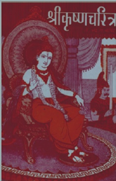Shrikrushna Charitra - Bhag 1