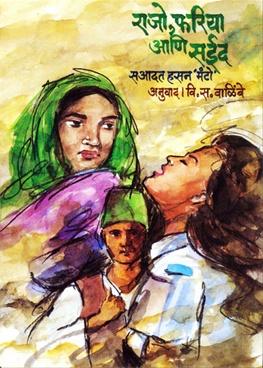 Rajo, Fariya Ani Saeed