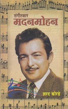 संगीतकार मदनमोहन