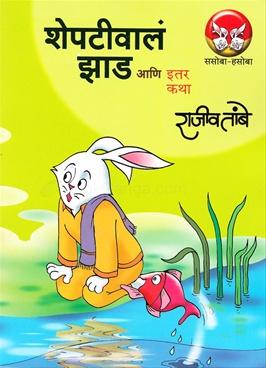 Shepatival Jhad Ani Itar Katha