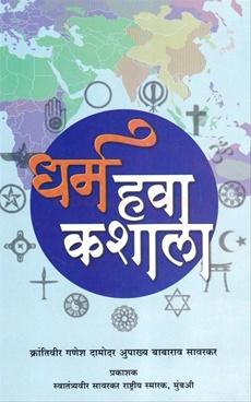 Dharm Hava Kashala