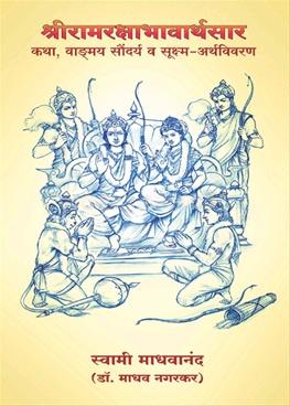 Shreeramrakshabhavarthsar