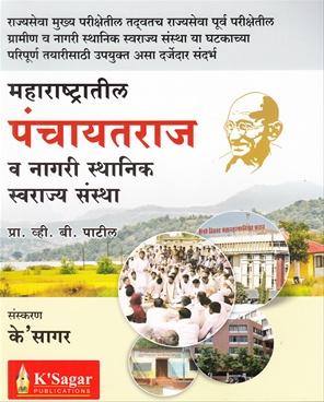 Maharashtratil Panchayatraj Va Nagari Sthanik Swaraj sanstha