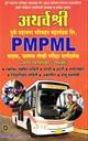 अथर्वश्री PMPML वाहक चालक लेखी परीक्षा मार्गदर्शक