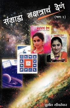 Sangrahya Nakshatrancha Dena - Bhag 2