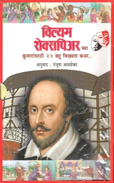 William Shakespeare chya Kumaransathi 22 bahu vikhyat katha..