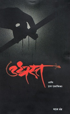 Udhvasta Ani Itar Ekankika