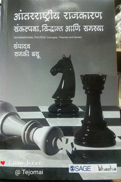 Antararashtriya Rajkaran