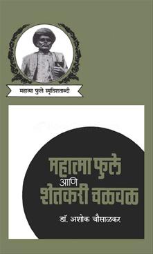 Mhatma Phule Ani Shetakari Chalaval