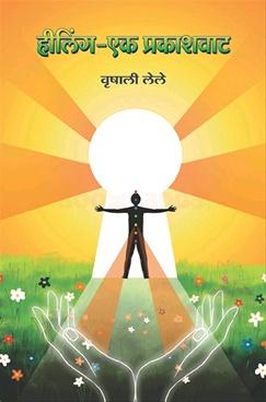 Healing Ek Prakashvat