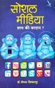 Social Media Shap Ki Vardan
