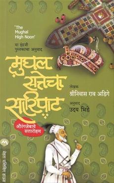 Mughal Sattecha Saripat