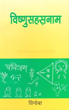 Vishnusahasranam (Vivaranasah)