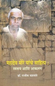 Mahadev More Yanche Sahitya : Swarup Ani Aklan