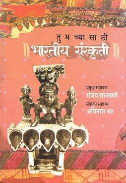 Tumachyasathi Bhartiy Sanskruti