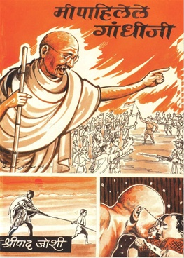Mi Pahilele Gandhiji