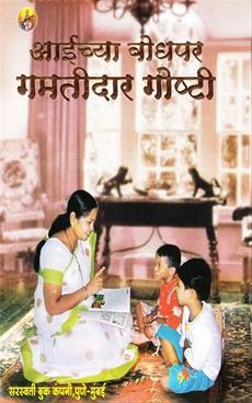 Aaichya Bodhapar Gamtidar Goshti