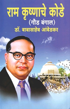 Ram Krushnache Kode Goud Bangal