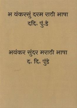 Bhayankar Sundar Marathi Bhasha