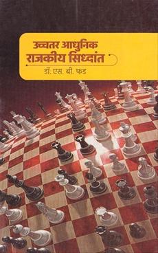 Ucchatar Adhunik Rajkiya Siddhant